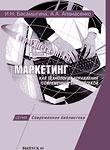 Басамыгина И.Н., Апанасенко А.А. Маркетинг как технология управления современной библиотекой: Научно-практическое пособие