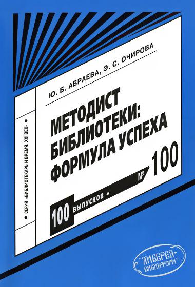 должностная инструкция методист библиотеки - фото 10