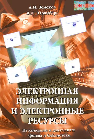 Земсков а и электронные библиотеки