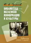 Гриханов Ю.А. Библиотека – Вселенная информации и культуры. Избранное (1977–2009)
